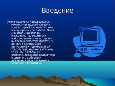 Введение Различные типы периферийных устройств, подключаемых к компьютерной с...
