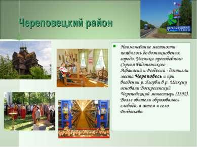 Череповецкий район Наименование местности появилось до возникновения города. ...