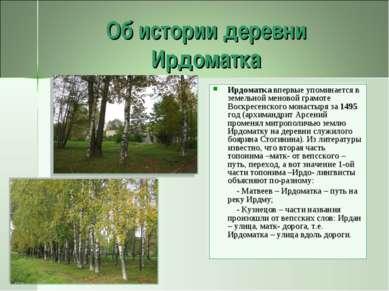 Об истории деревни Ирдоматка Ирдоматка впервые упоминается в земельной меново...