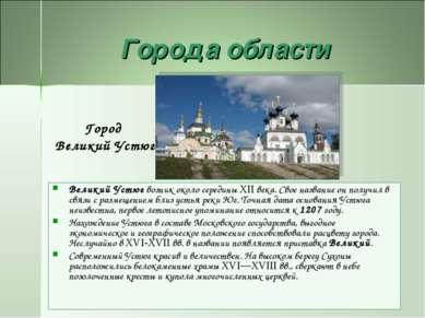 Города области Великий Устюг возник около середины XII века. Свое название он...