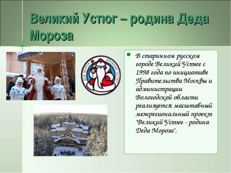 Великий Устюг – родина Деда Мороза В старинном русском городе Великий Устюг с...