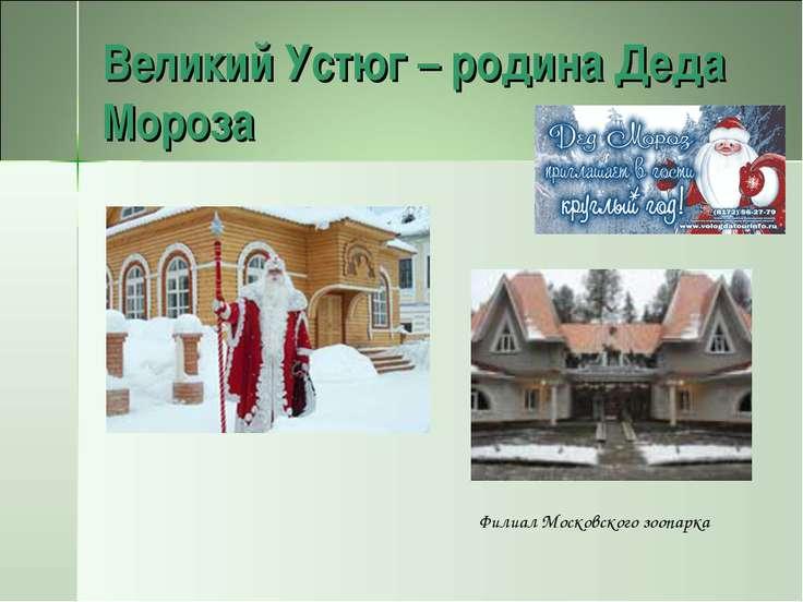 Великий Устюг – родина Деда Мороза Филиал Московского зоопарка