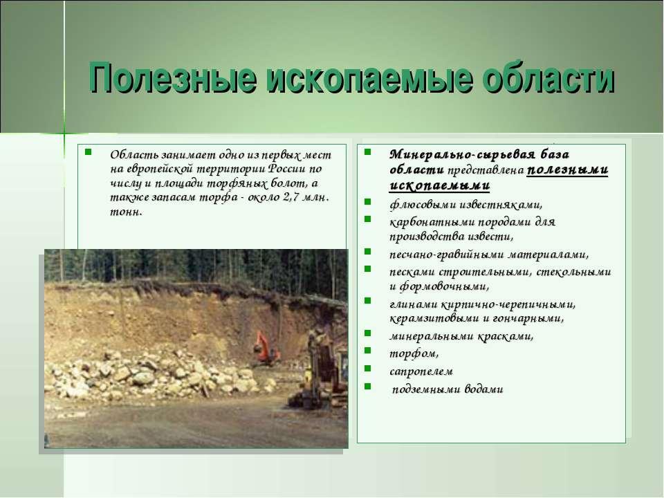 Полезные ископаемые области Область занимает одно из первых мест на европейск...