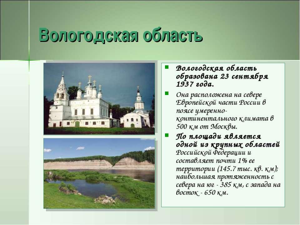 Вологодская область Вологодская область образована 23 сентября 1937 года. Она...