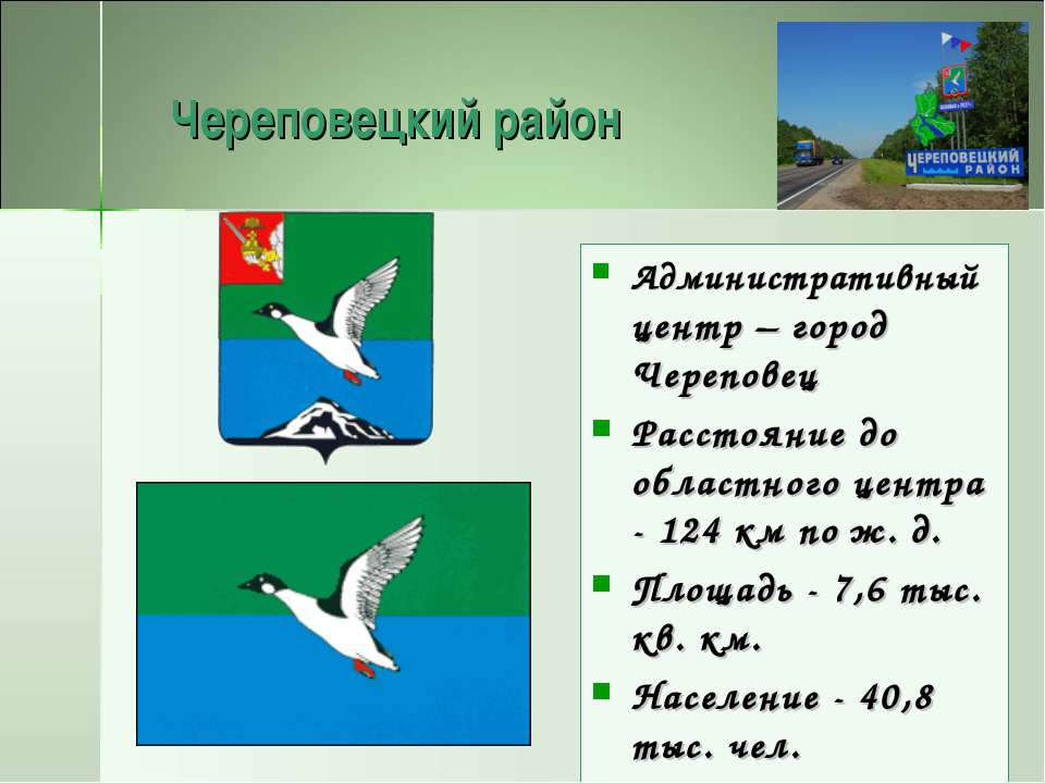 Административный центр – город Череповец Расстояние до областного центра - 12...
