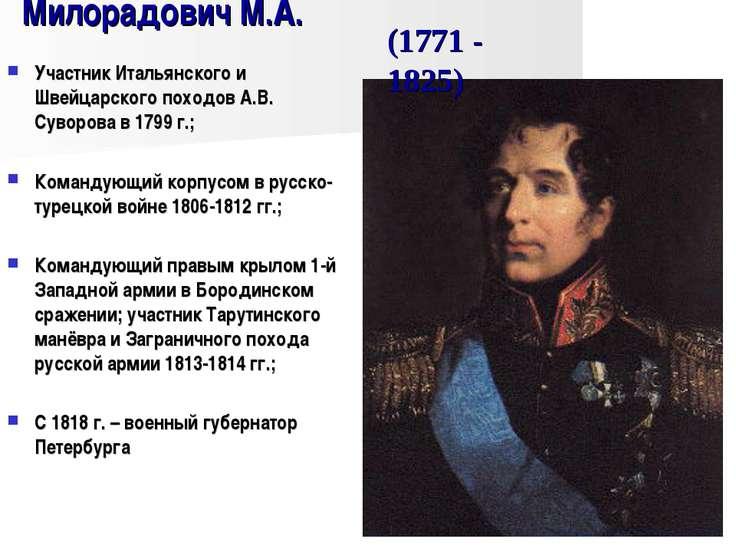 Милорадович М.А. Участник Итальянского и Швейцарского походов А.В. Суворова в...