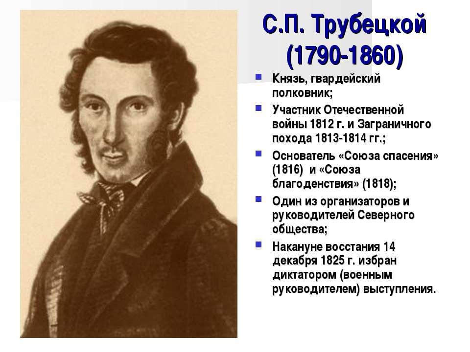 С.П. Трубецкой (1790-1860) Князь, гвардейский полковник; Участник Отечественн...