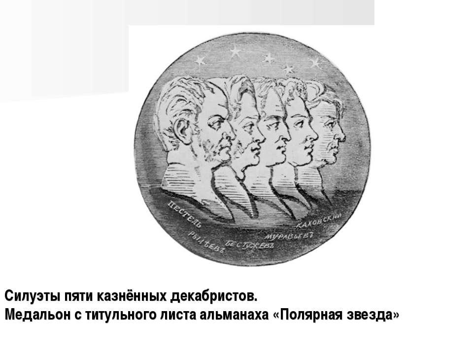 Силуэты пяти казнённых декабристов. Медальон с титульного листа альманаха «По...
