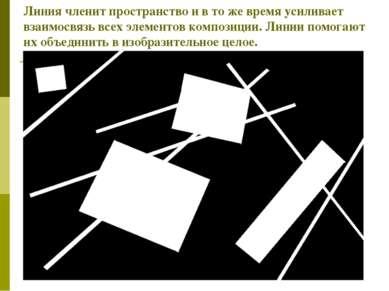 Линия членит пространство и в то же время усиливает взаимосвязь всех элементо...