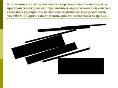 Композиция состоит не только из изобразительных элементов, но и пространств м...