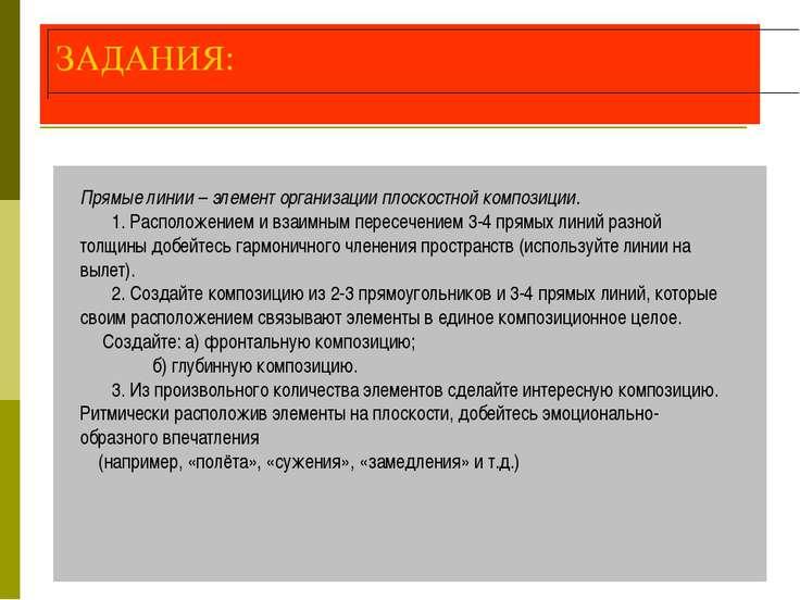 ЗАДАНИЯ: Прямые линии – элемент организации плоскостной композиции. 1. Распол...