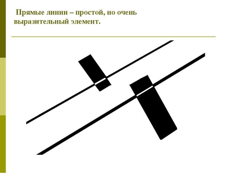 Прямые линии – простой, но очень выразительный элемент.