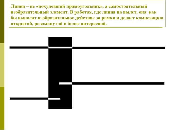 Линия – не «похудевший прямоугольник», а самостоятельный изобразительный элем...