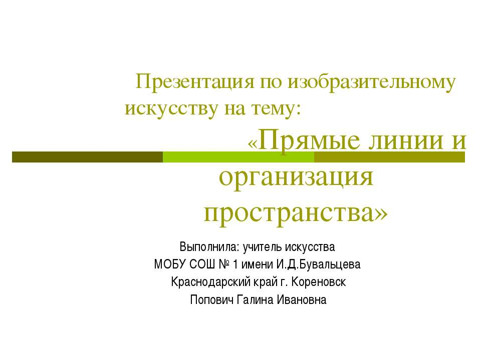Презентация по изобразительному искусству на тему: «Прямые линии и организаци...