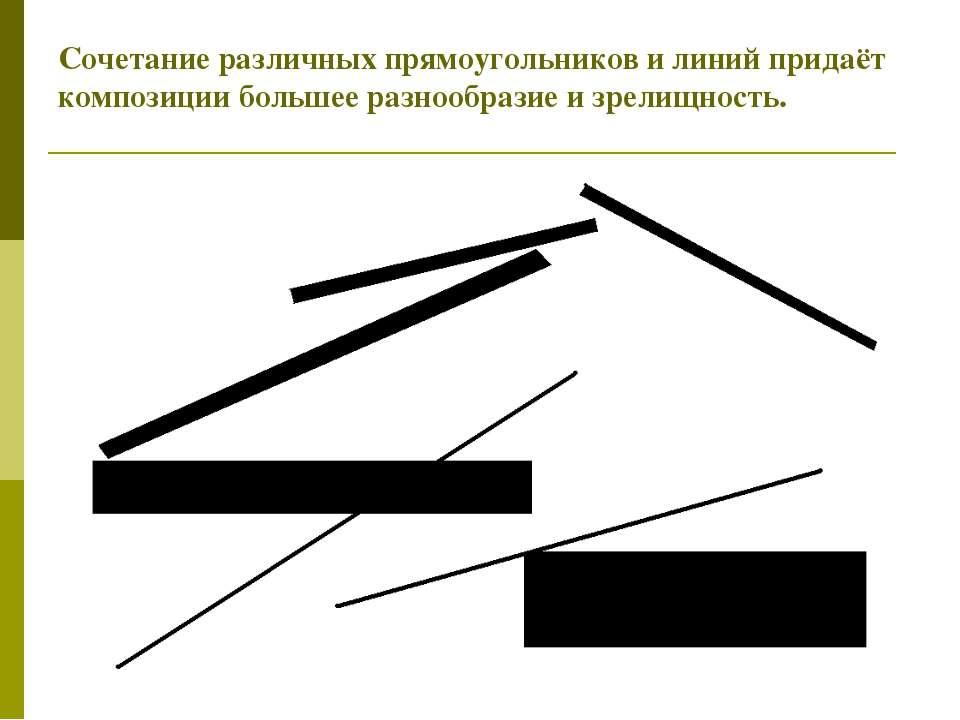 Сочетание различных прямоугольников и линий придаёт композиции большее разноо...