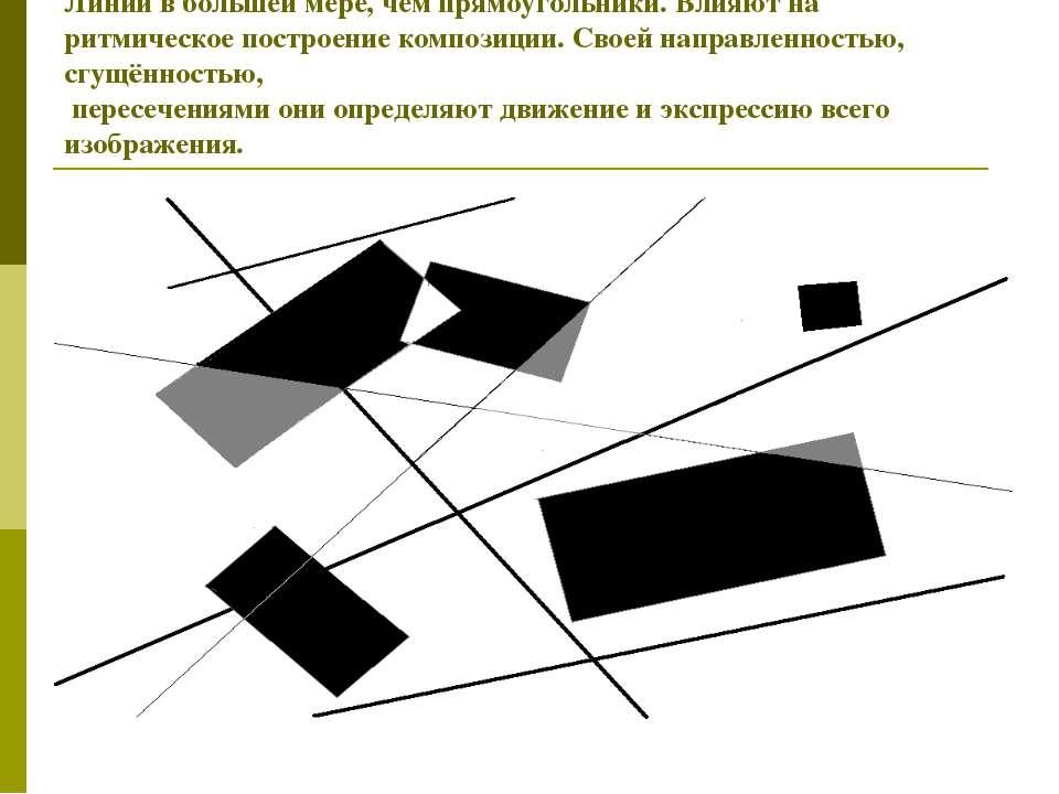 Линии в большей мере, чем прямоугольники. Влияют на ритмическое построение ко...