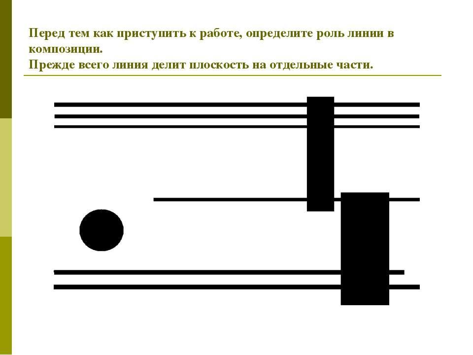 Перед тем как приступить к работе, определите роль линии в композиции. Прежде...