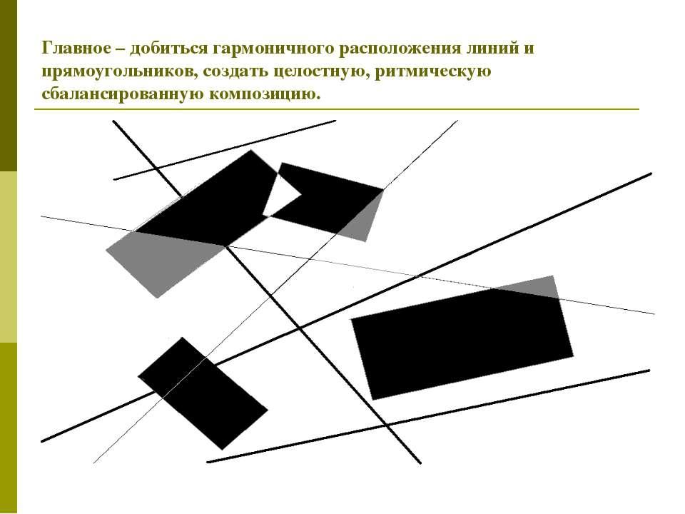 Главное – добиться гармоничного расположения линий и прямоугольников, создать...