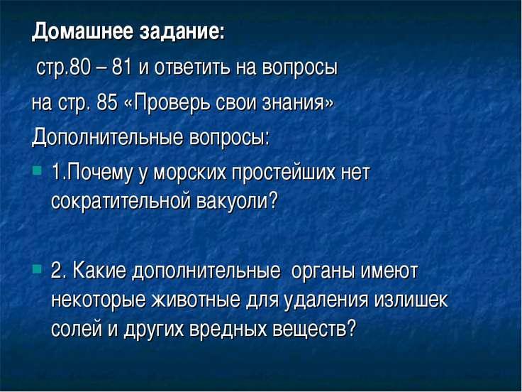 Домашнее задание: стр.80 – 81 и ответить на вопросы на стр. 85 «Проверь свои ...
