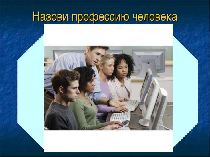 Назови профессию человека От вирусов злобных Компьютер наш чист Программы и ф...
