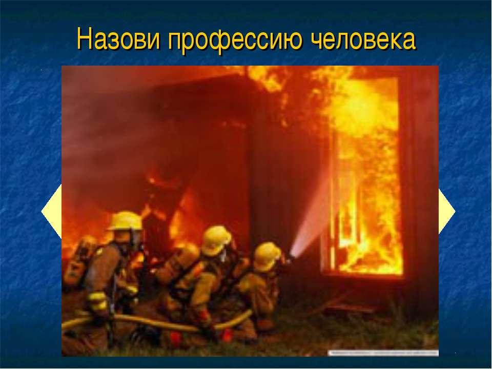 Назови профессию человека Победит огонь коварный Тот, кого зовут…