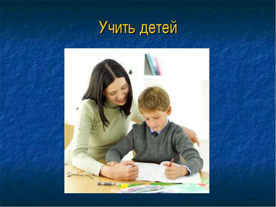 Учить детей