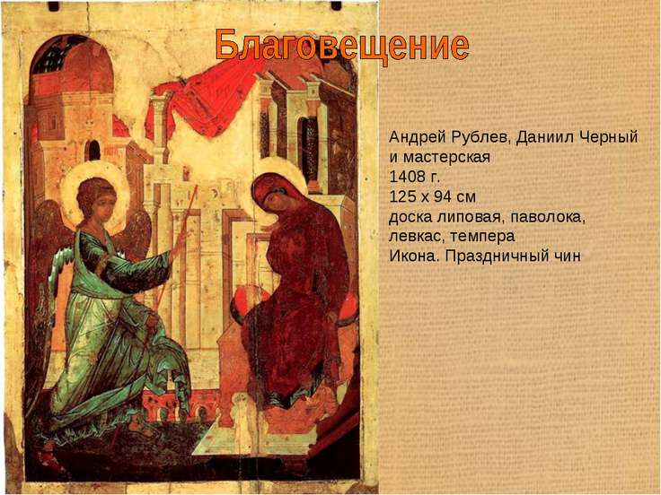Андрей Рублев, Даниил Черный и мастерская 1408 г. 125 x 94 см доска липовая, ...