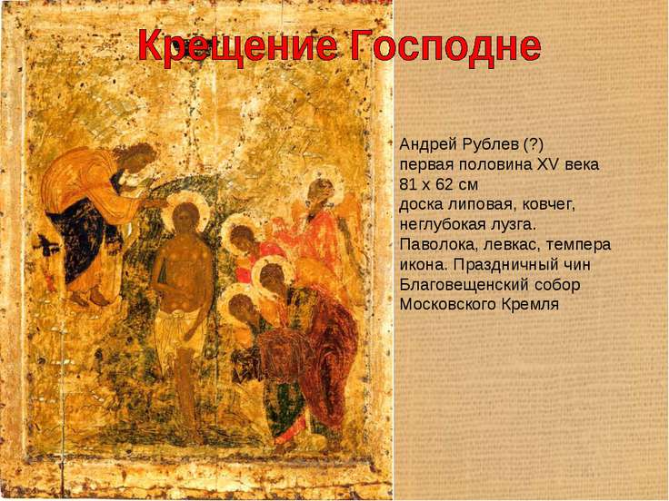 Андрей Рублев (?) первая половина XV века 81 x 62 см доска липовая, ковчег, н...