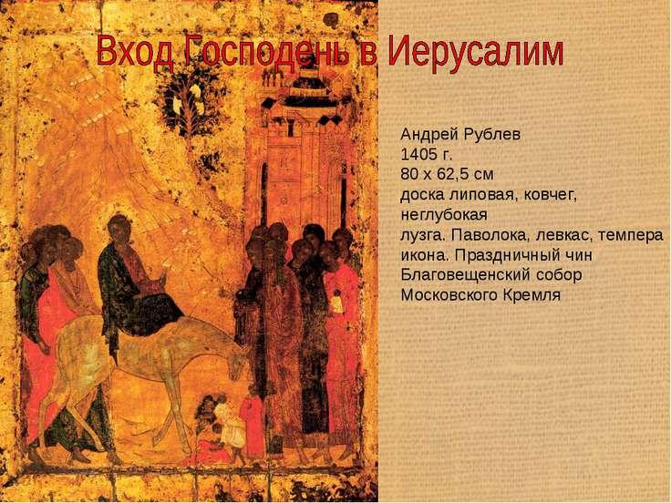 Андрей Рублев 1405 г. 80 x 62,5 см доска липовая, ковчег, неглубокая лузга. П...