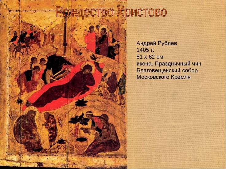 Андрей Рублев 1405 г. 81 x 62 см икона. Праздничный чин Благовещенский собор ...