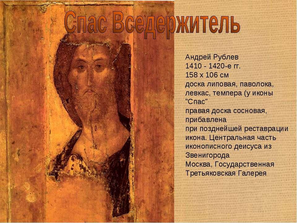 Андрей Рублев 1410 - 1420-е гг. 158 x 106 см доска липовая, паволока, левкас,...