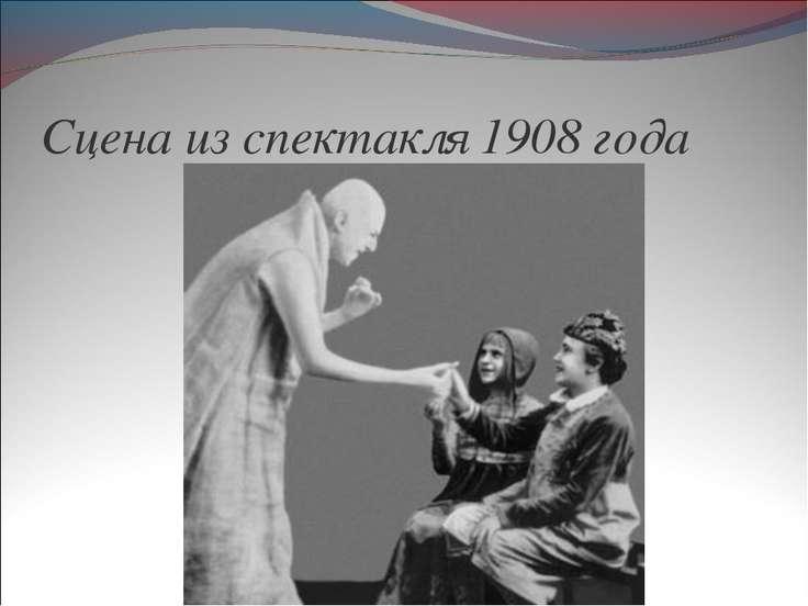 Сцена из спектакля 1908 года