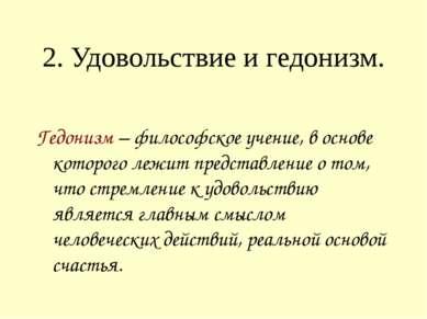 2. Удовольствие и гедонизм. Гедонизм – философское учение, в основе которого ...