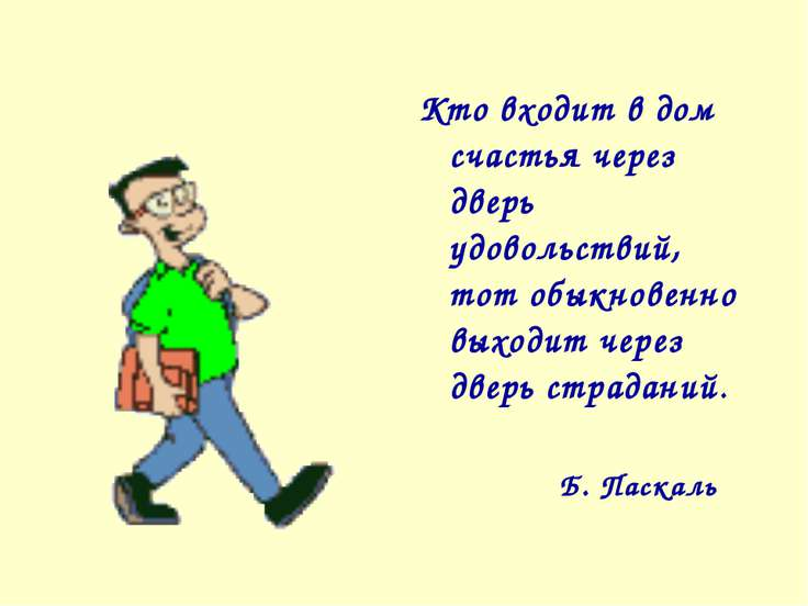 Кто входит в дом счастья через дверь удовольствий, тот обыкновенно выходит че...