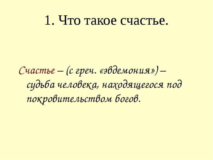 1. Что такое счастье. Счастье – (с греч. «эвдемония») – судьба человека, нахо...
