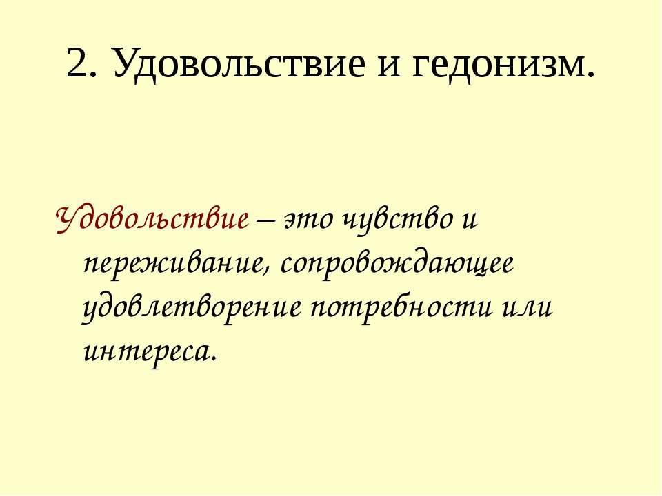 2. Удовольствие и гедонизм. Удовольствие – это чувство и переживание, сопрово...