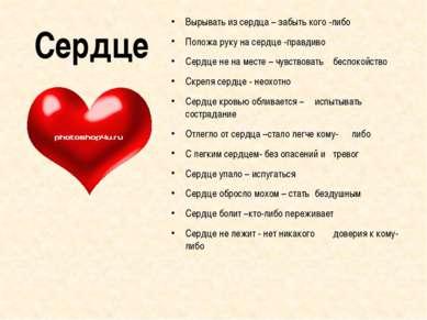 Сердце Вырывать из сердца – забыть кого -либо Положа руку на сердце -правдиво...