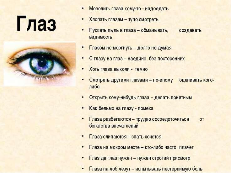 Глаз Мозолить глаза кому-то - надоедать Хлопать глазам – тупо смотреть Пускат...