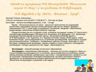 """Отзыв на программу Н.Ф.Виноградовой """"Начальная школа 21 века"""", и на учебники ..."""