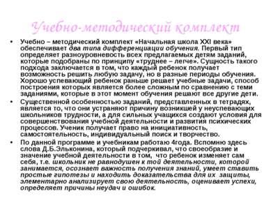 Учебно-методический комплект Учебно – методический комплект «Начальная школа ...