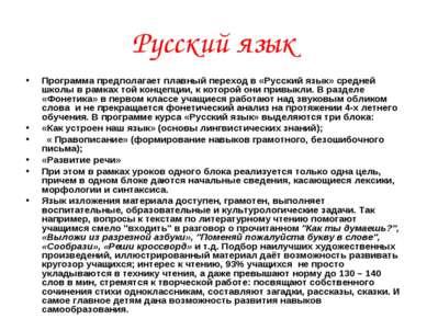 Русский язык Программа предполагает плавный переход в «Русский язык» средней ...