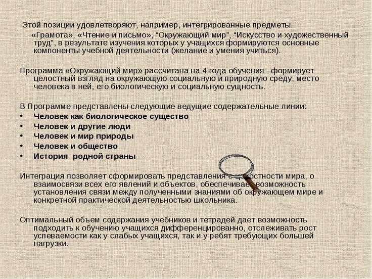 Этой позиции удовлетворяют, например, интегрированные предметы «Грамота», «Чт...