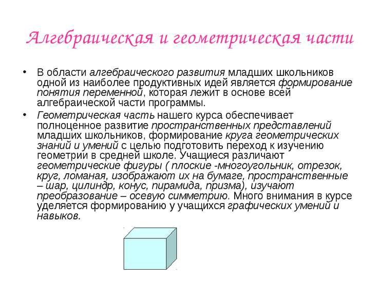 Алгебраическая и геометрическая части В области алгебраического развития млад...