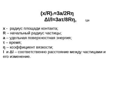 (x/R)2≈3a/2Rη Δl/l≈3aτ/8Rη, где x - радиус площади контакта; R – начальный ра...