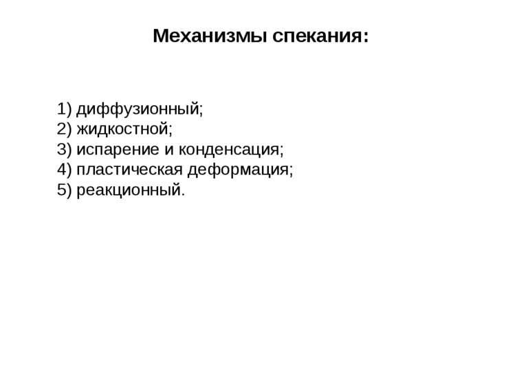 Механизмы спекания: 1) диффузионный; 2) жидкостной; 3) испарение и конденсаци...
