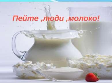 Пейте ,люди ,молоко!