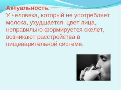 Актуальность. У человека, который не употребляет молока, ухудшается цвет лица...