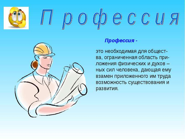 Профессия - это необходимая для общест- ва, ограниченная область при- ложения...