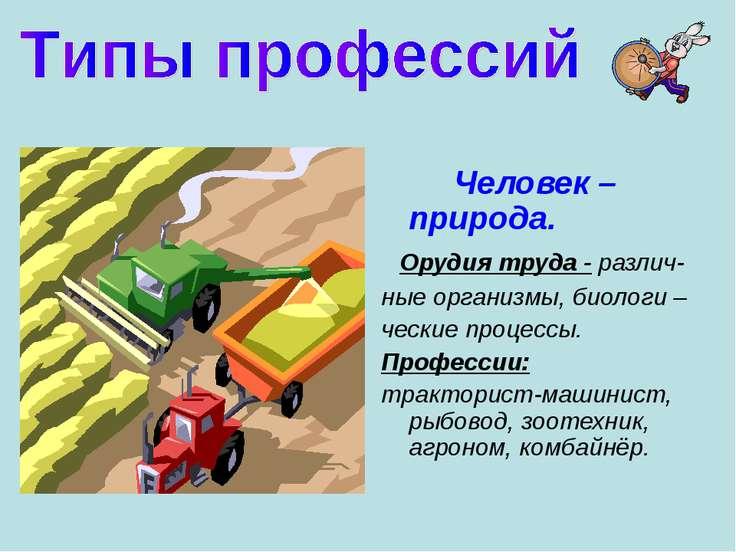 Человек – природа. Орудия труда - различ- ные организмы, биологи – ческие про...