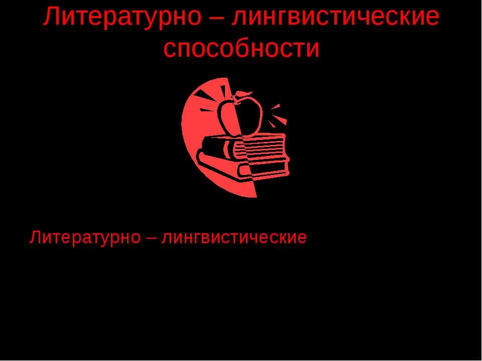Литературно – лингвистические способности Литературно – лингвистические – спо...